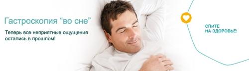 Отзывы о колоноскопии во сне в москве